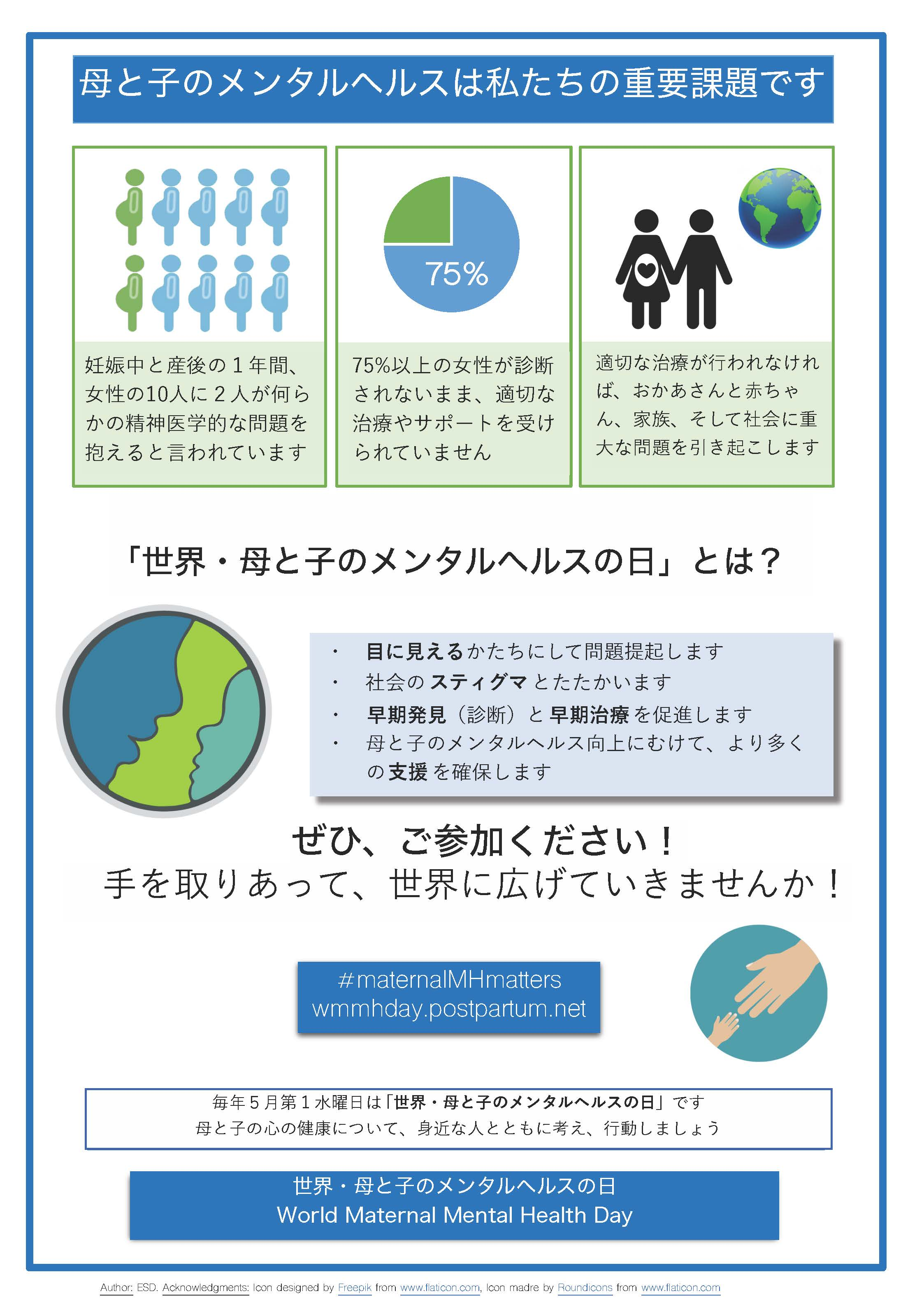 WMMHday_infographic_japanese - WMMH Day